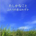 """<span class=""""title"""">とんかつ屋さんVSジーンズショップ(PRマイスター松尾公輝)</span>"""